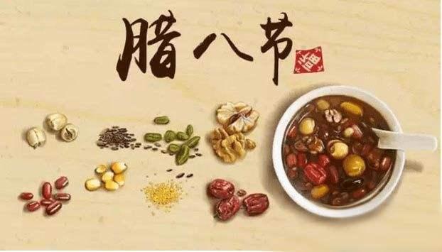 【荷塘】腊八节(散文)