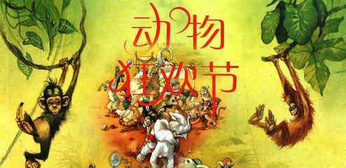 参加狂欢节的动物可多了,长颈鹿,河马,狮子,大象,猴子,蛇,乌鸦