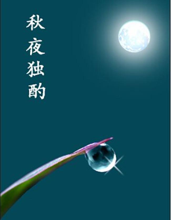 【八一】采桑子·秋夜独酌(古韵外四阕·家园)