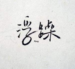 【柳岸】浮躁(散文)