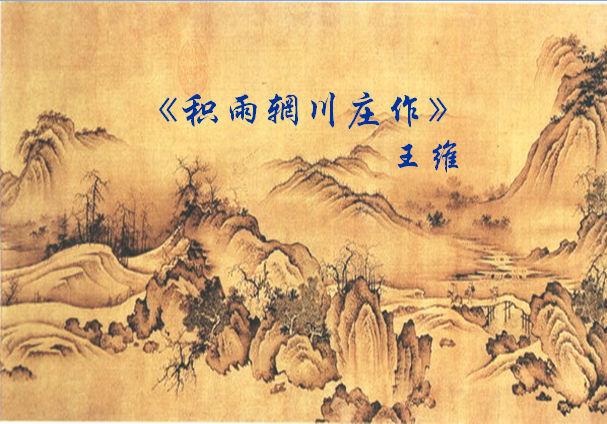 """大山,松树为背景,朝槿,露葵为辅景,通过诗人一""""覌""""一""""折""""的动作描写"""