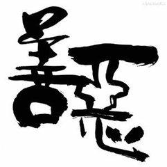 【酒家】蒲香永远流传(小说)