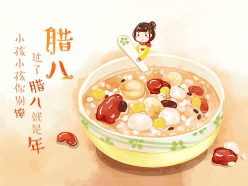 【流年】腊八节和腊八粥(散文)