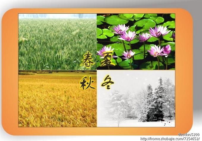【轻舞】四季歌 ——春夏秋冬