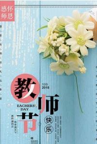 【流年】2019教师节,致我们的初中老师(组诗)