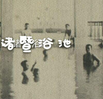 【时光】洗浴往事(散文)