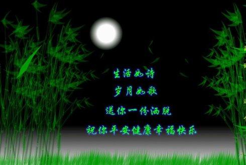 【清韵】中秋明月夜(散文)