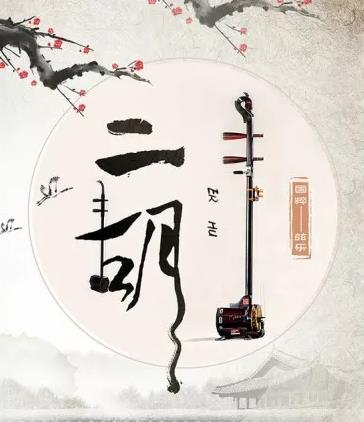 【流年·那年花开月正圆】二胡·月夜·命运(征文·散文)