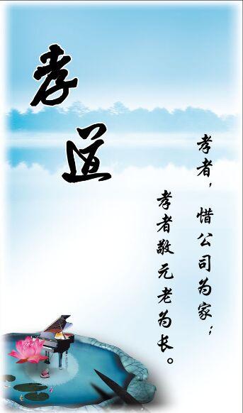 【杨德玉杯孝道征文】孝行天下(散文)