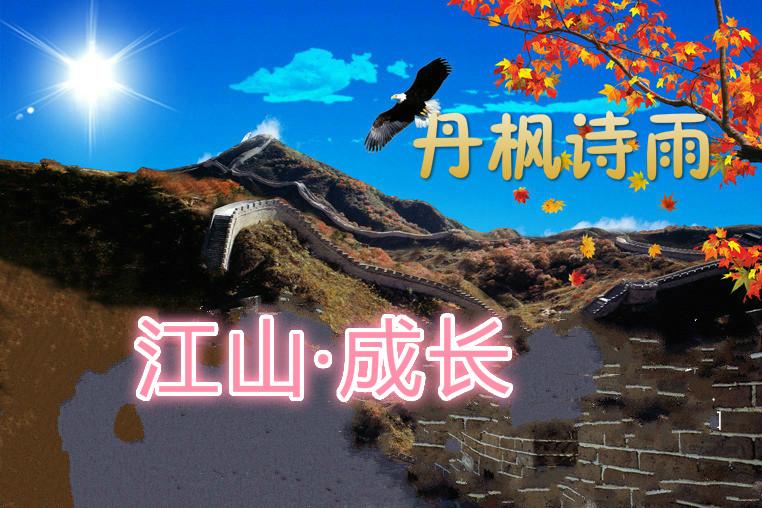 【江山·成长】【丹枫】江山,一个圆梦的舞台(散文)