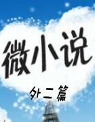 【雀巢】免费的午餐(微小说外二篇)