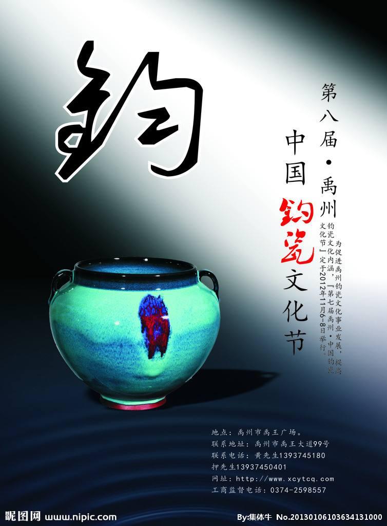 【流年】瓷之韵(组诗)