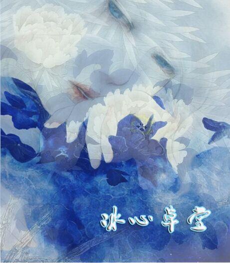 【冰心】七律•重读《红楼梦》感怀(古韵外二首)