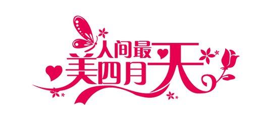 【西风】最美人间四月天(散文)