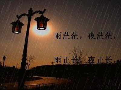【柳岸·人间】雨夜(诗歌)