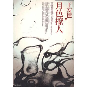 【流年】两代女人的情场战争——王安忆的《月色撩人》(作品赏析)