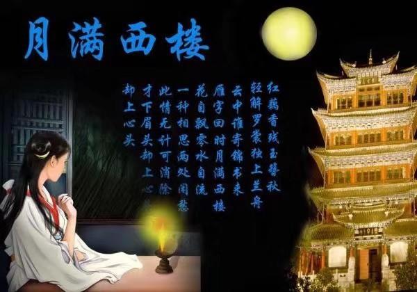 【荷塘】秋月是种心境(散文诗)