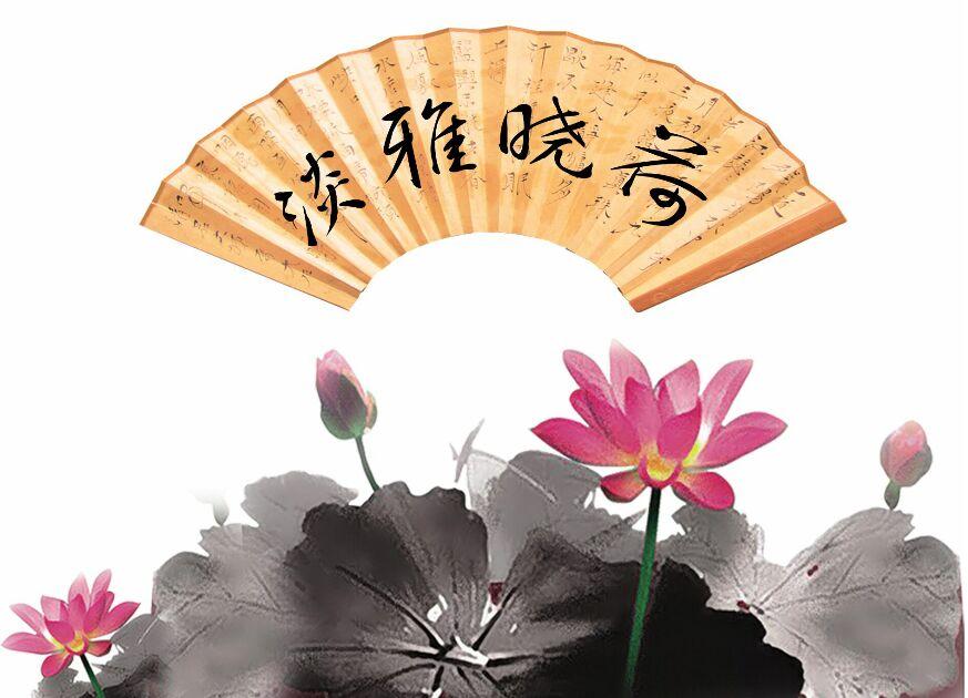【晓荷】晓荷香自磨砺来(散文)