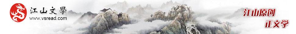 江山文学网-优发国际-优发国际