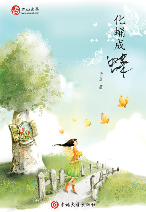 于茗:化蛹成蝶