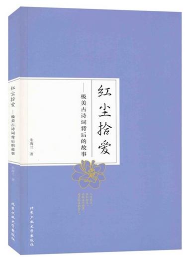 朱海兰:红尘拾爱 极美古诗词背后的故事