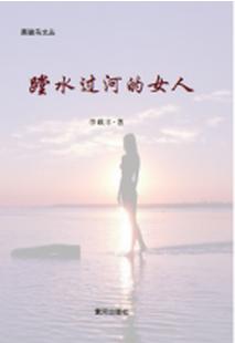 李载丰:趟水过河的女人