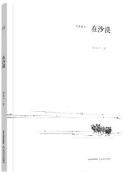 杨献平:在沙漠
