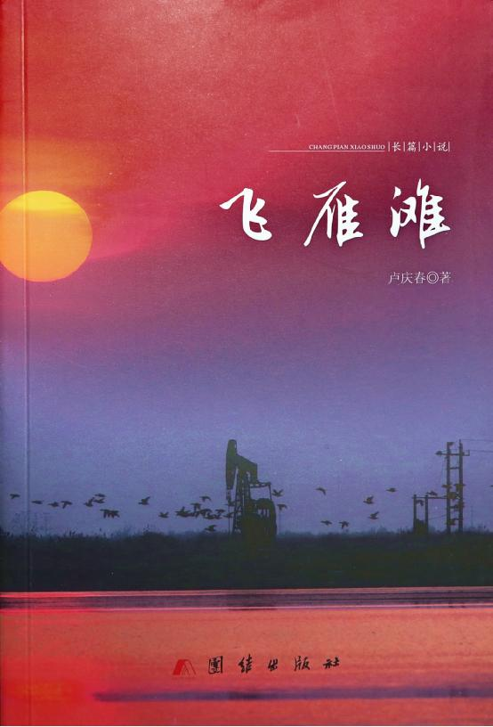 卢庆春:飞雁滩