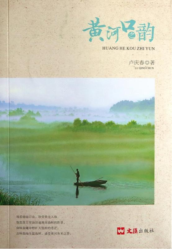卢庆春:黄河口之韵