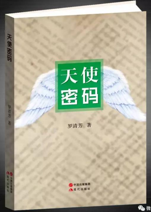 天水一江:天使密码