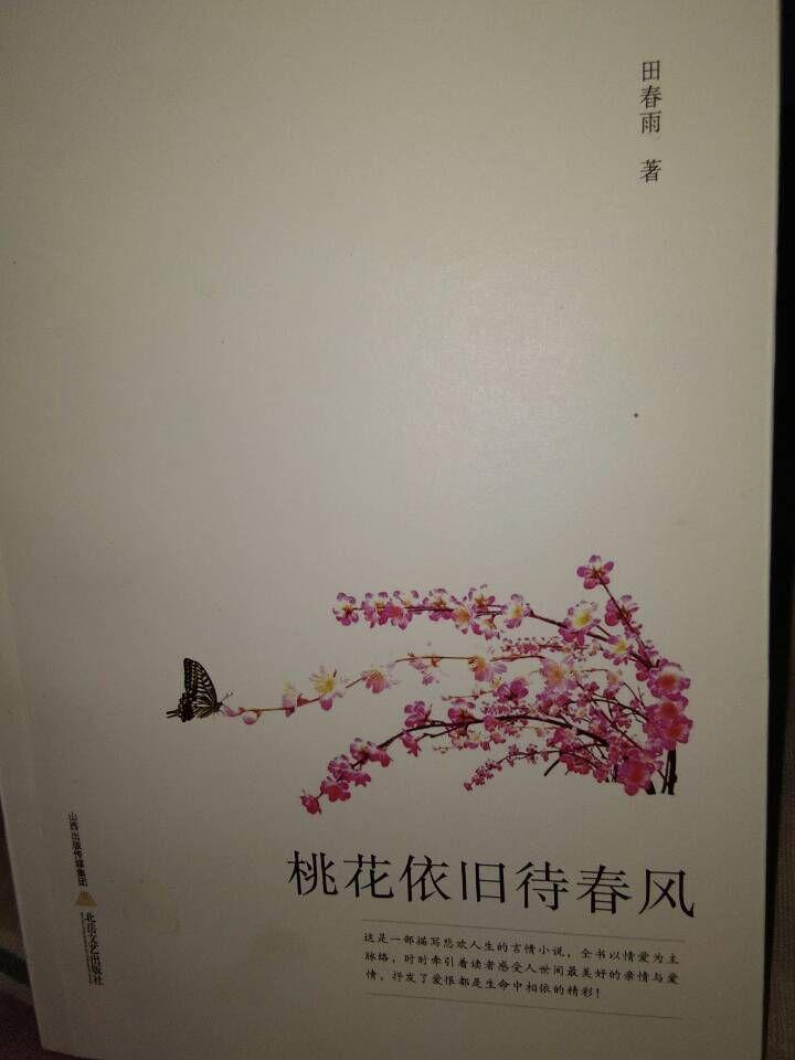 田春雨:桃花依旧待春风