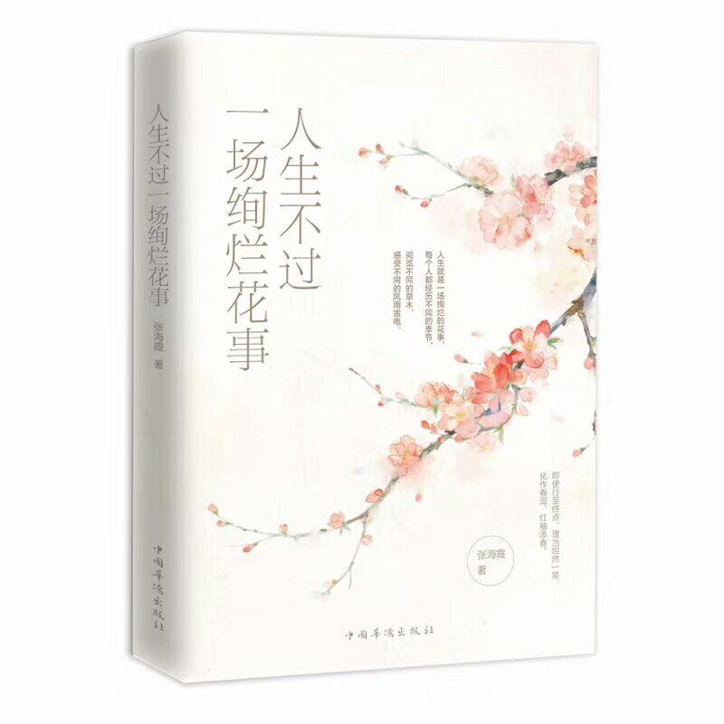 张海霞:人生不过一场绚烂花事