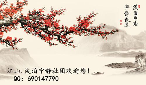 淡泊宁静社