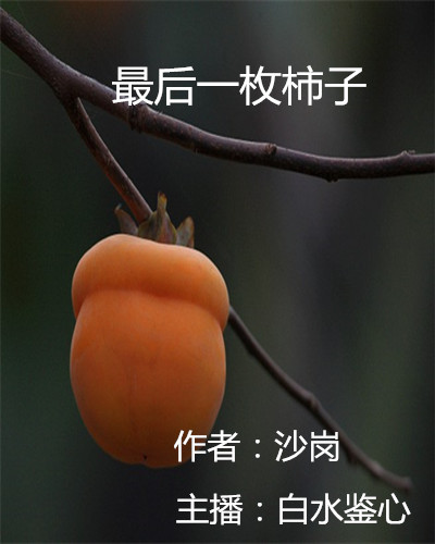 最后一枚柿子(诗歌)