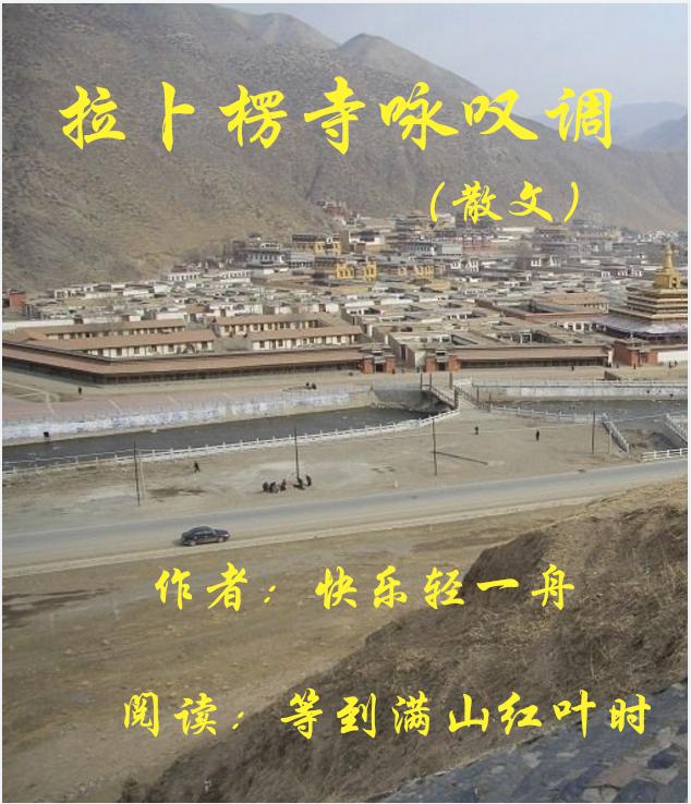 拉卜楞寺咏叹调(散文)