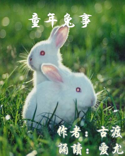 童年兔事(散文)