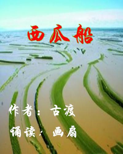 西瓜船(散文)