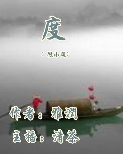 度(微小说)