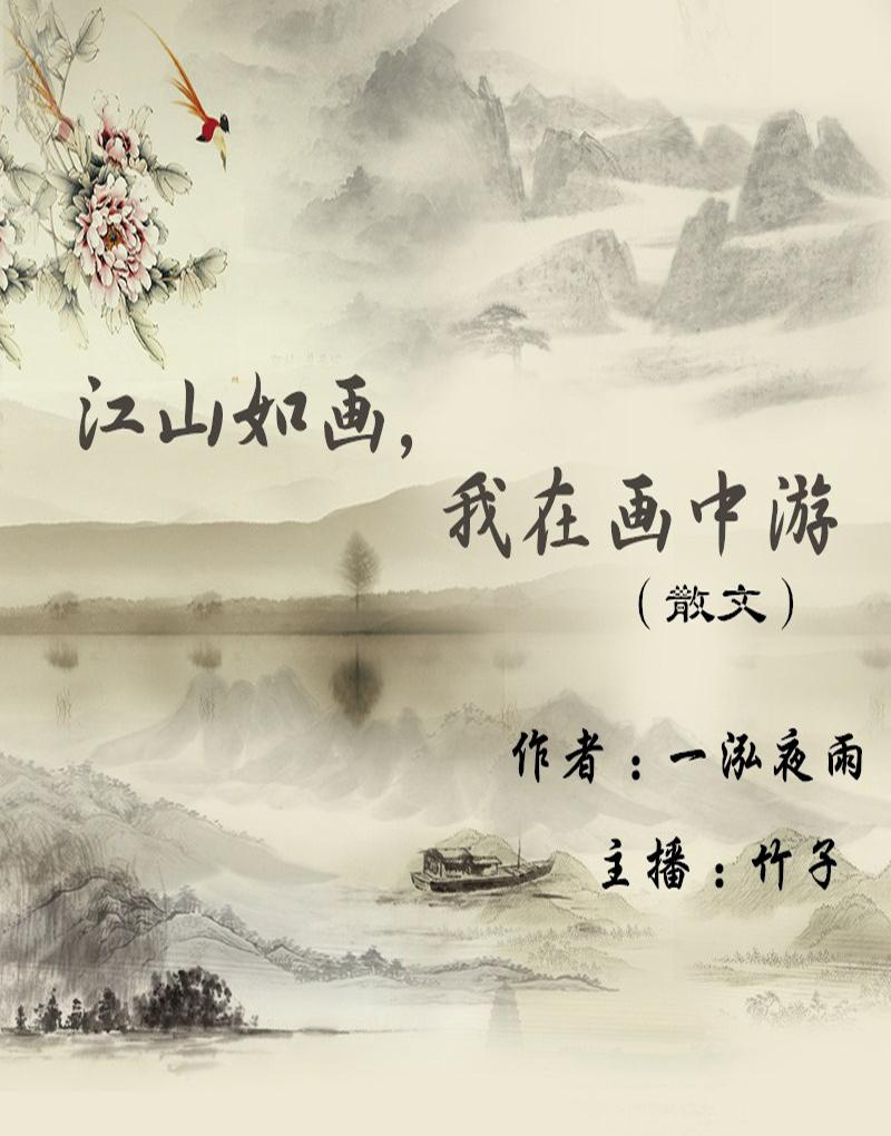江山如画,我在画中游(散文)