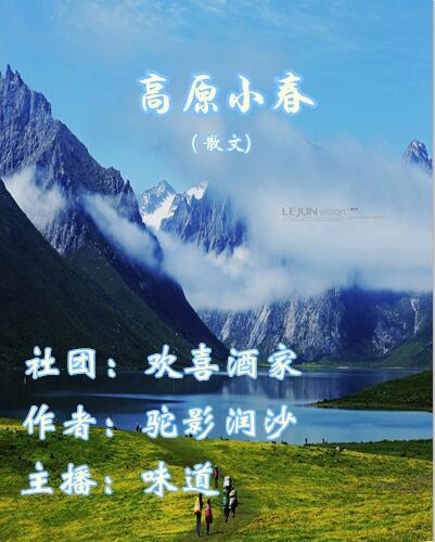 高原小春(散文)