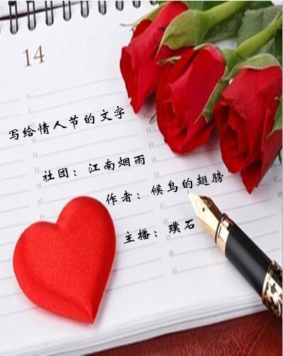 写给情人的文字