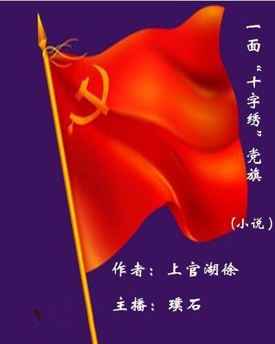 """一面""""十字绣""""党旗(小说)"""