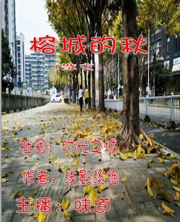 榕城的秋(散文)