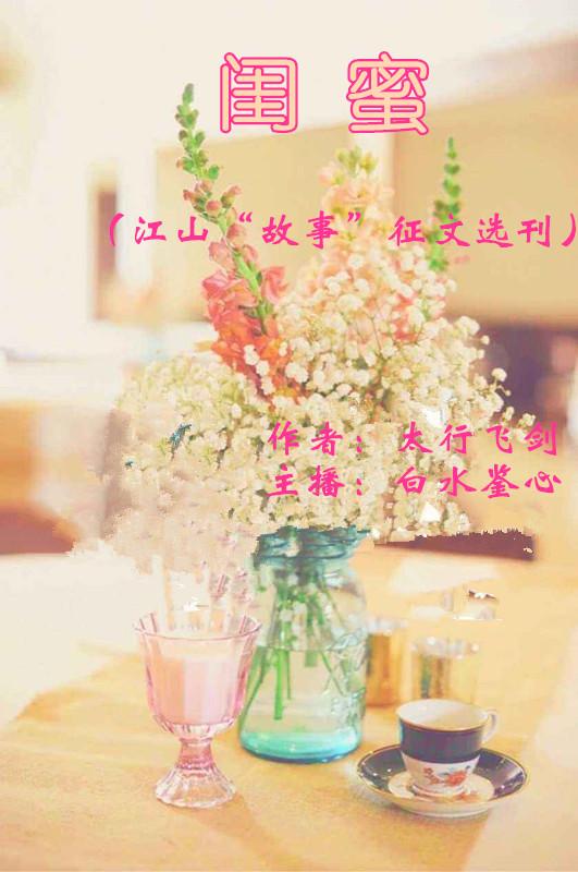 """闺蜜(江山""""故事""""征文选刊)"""