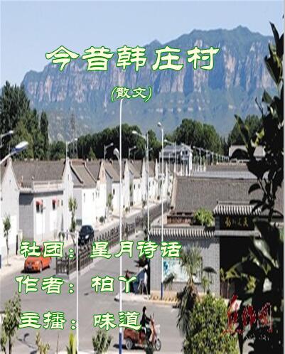 今昔韩庄村(散文)