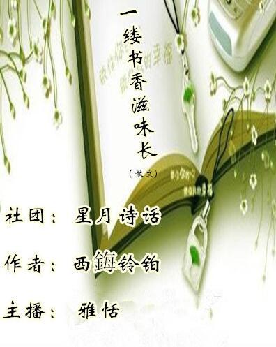 一缕书香滋味长(散文)