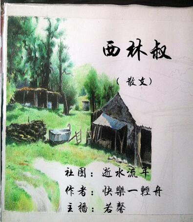 西林叔(散文)