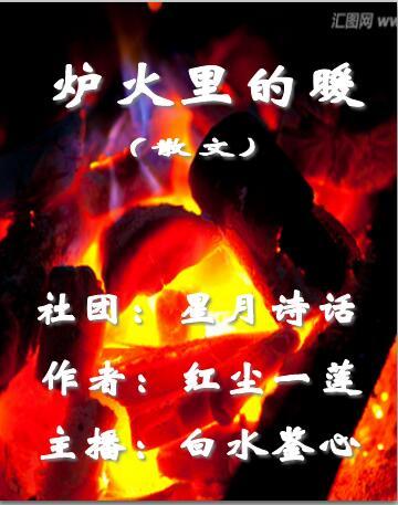 炉火里的暖(散文)