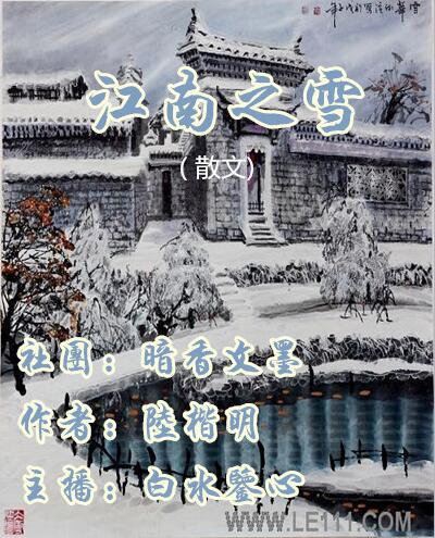 江南之雪(散文)