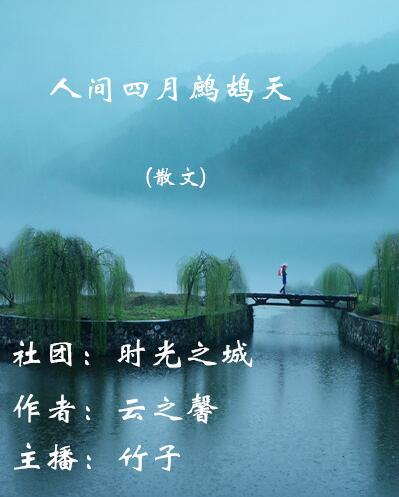 人间四月鹧鸪天(散文)